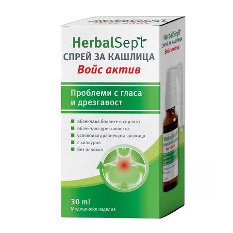 Herbalsept Войс актив спрей за кашлица х30 мл Dr. Theiss