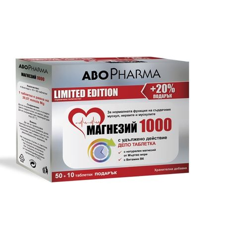 Магнезий 1000 с витамин В6 х50 таблетки + 10 таблетки Подарък AboPharma
