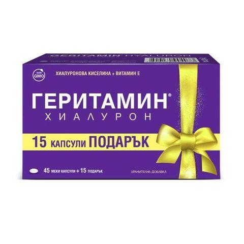 Геритамин Хиалурон за добре хидратирана кожа х45 капсули + 15 капсули Подарък