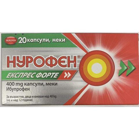 Нурофен Експрес Форте при висока температура и болки 400 мг х20 капсули