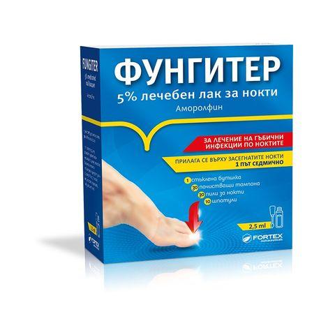 Fortex Фунгитер 5% лечебен лак за нокти с аморолфин х2,5 мл