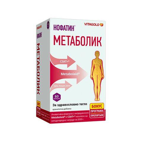 Vitagold Нофатин Метаболик х60 веган капсули